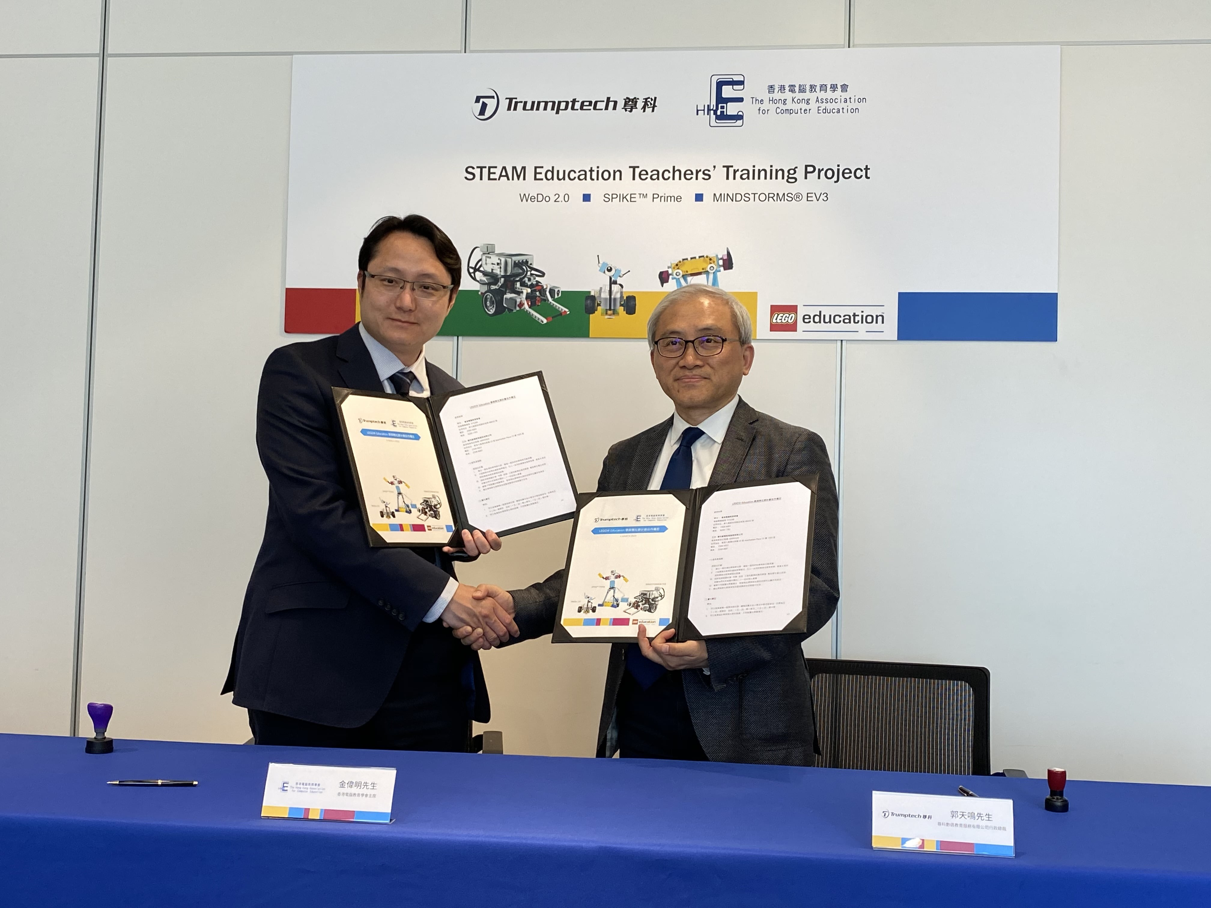 LEGO education Trumptech x HKACE partnership